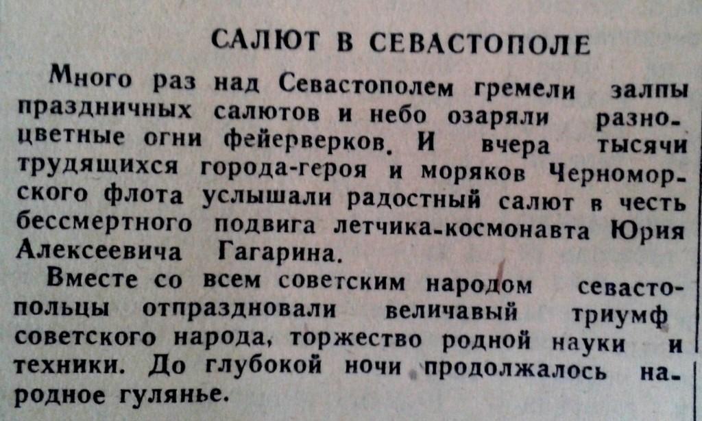 Статья в газете «Слава Севастополя» о праздничном салюте в честь Ю.А. Гагарина 12 апреля 1961 года ГАГС, СИФ, «Слава Севастополя». – 1961 г. – 15 апреля.- № 75. – Стр. 1
