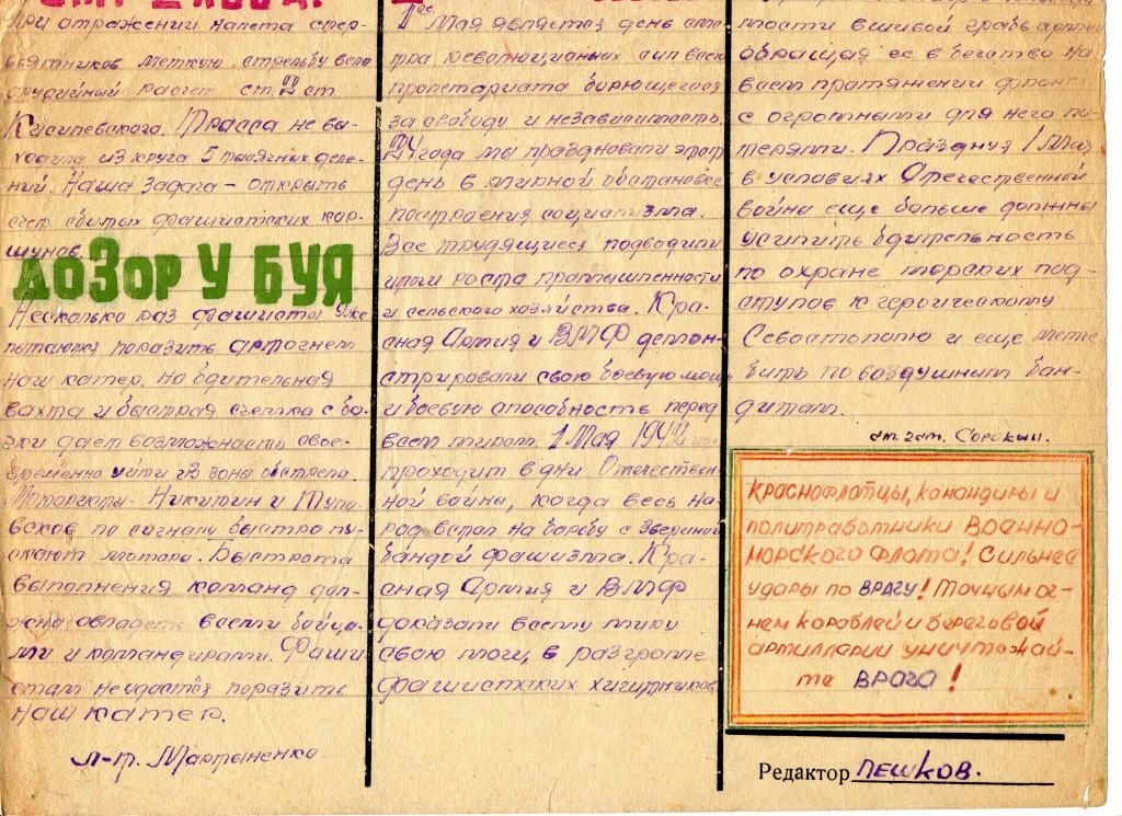 Боевой листок сторожевого катера СК-0143. 1 мая 1942  г.