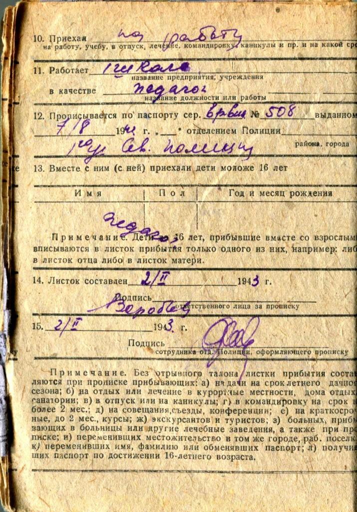 Адресный листок В.Д. Ревякина
