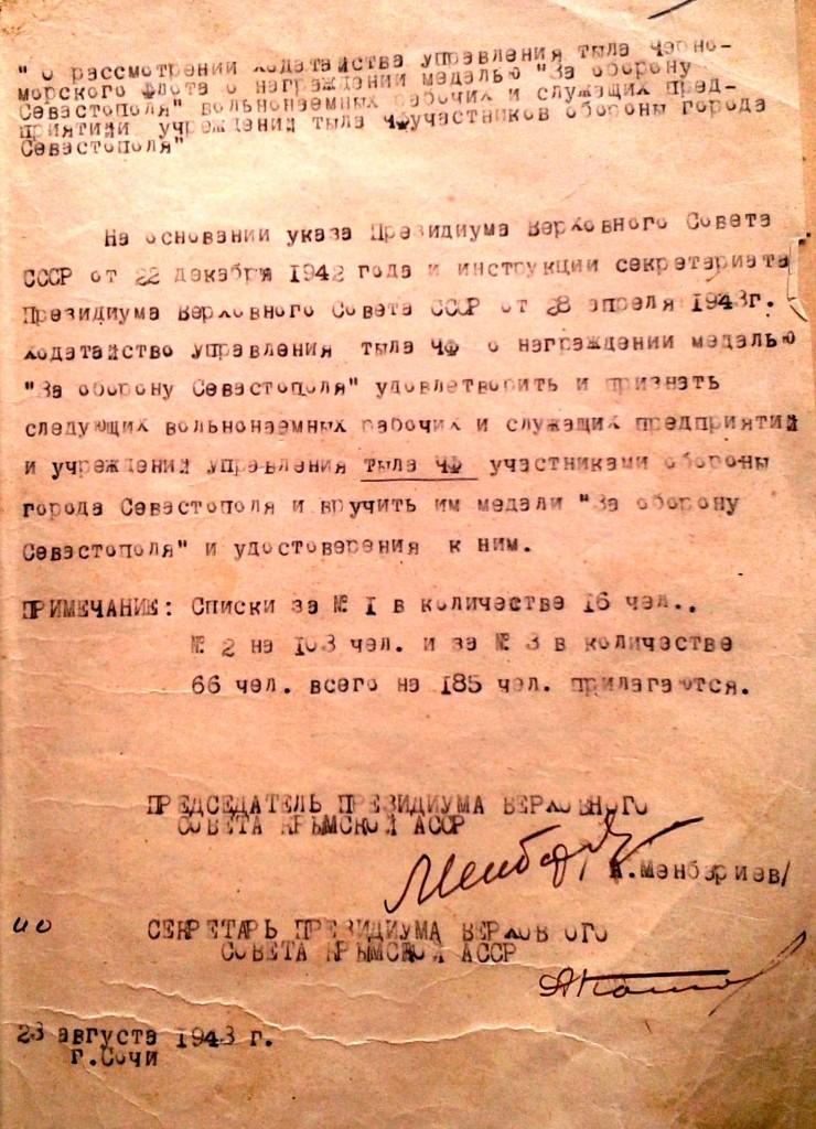 Постановление Президиума Верховного Совета Крымской АССР