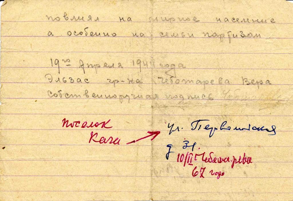 Сообщение В. Чеботаревой  комиссару