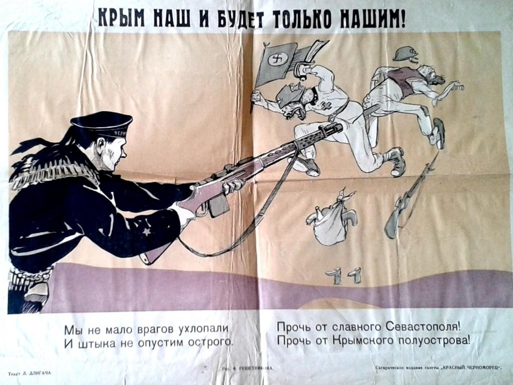 Крым наш и будет нашим!
