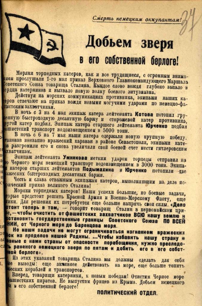 Обращение политического отдела Черноморского флота