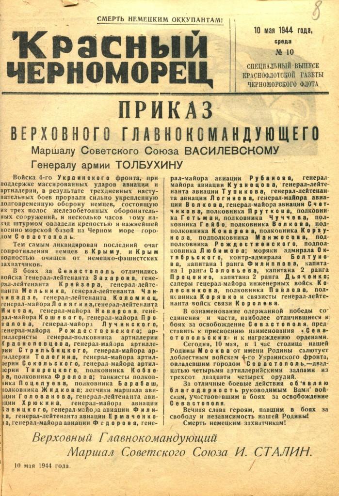 Приказ Верховного Главнокомандующего Маршалу Советского Союза