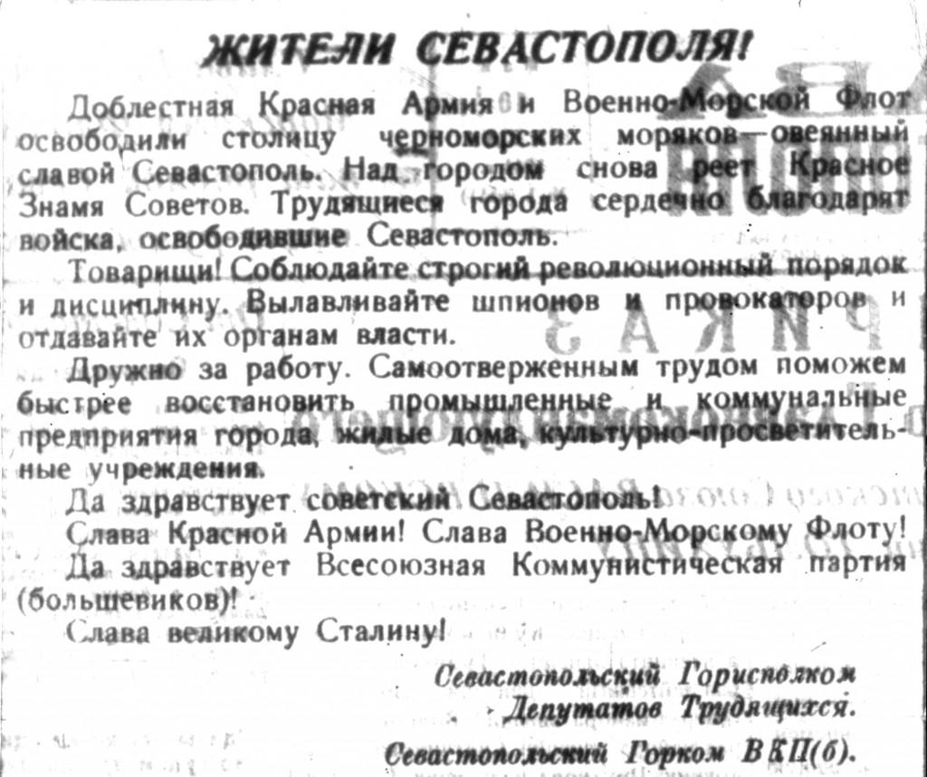Обращение исполнительного комитета Севастопольского городского Совета депутатов трудящихся
