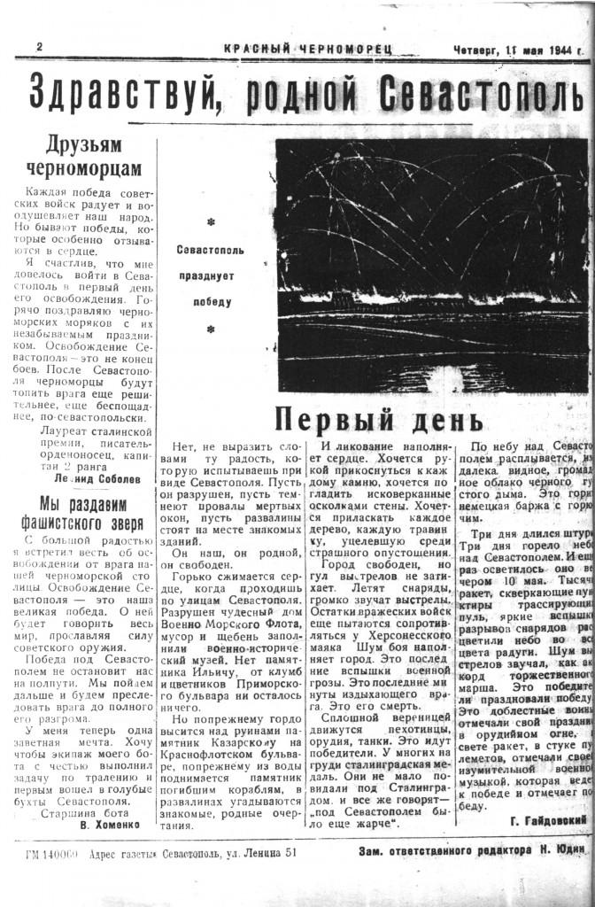 Газета «Красный черноморец»