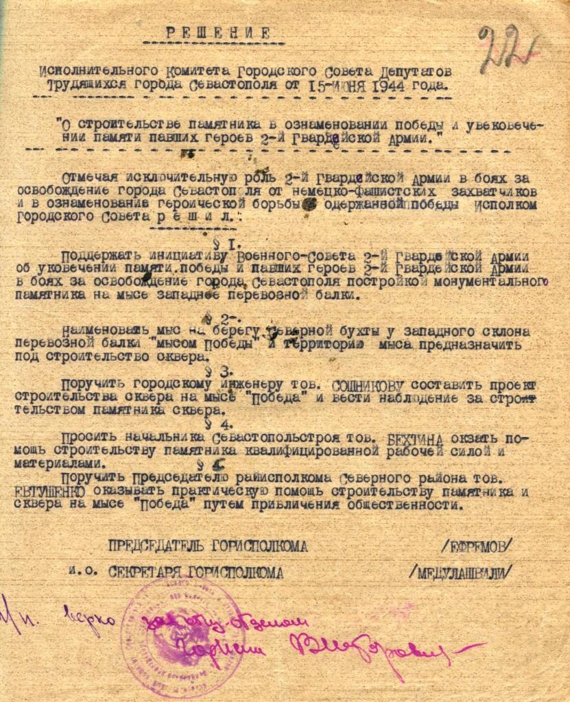 Решение исполнительного комитета Севастопольского городского Совета