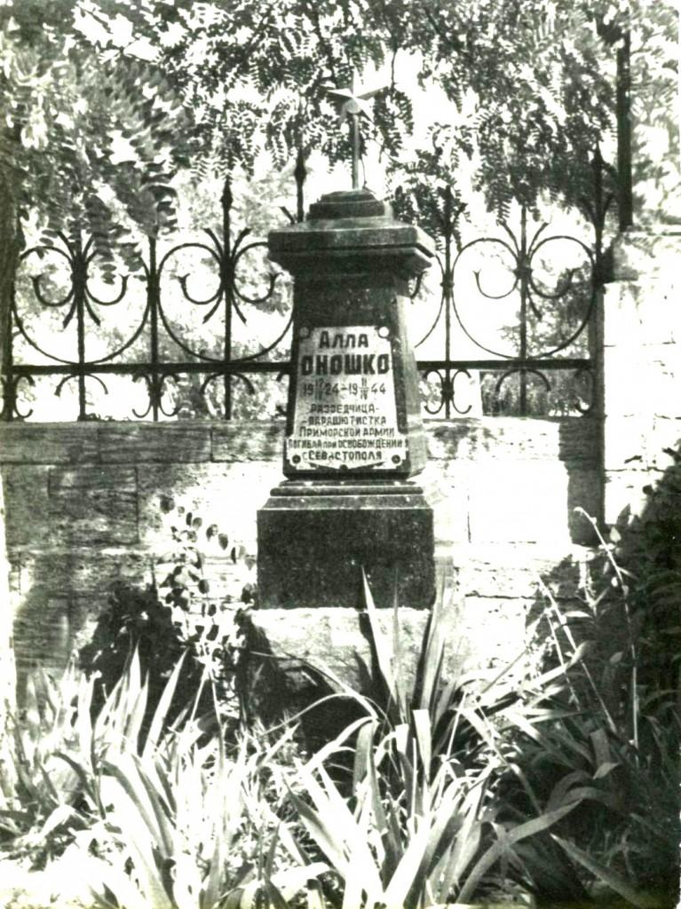 Памятник А. Оношко
