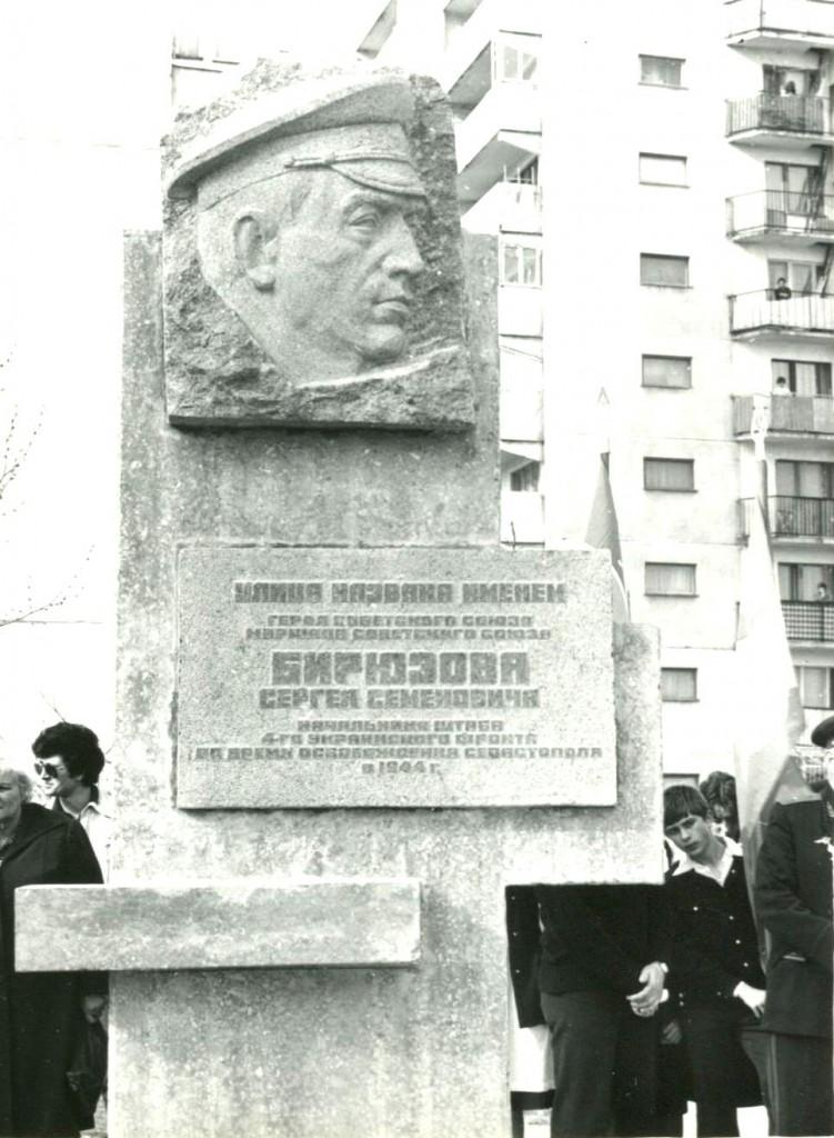 Памятный знак Герою Советского Союза
