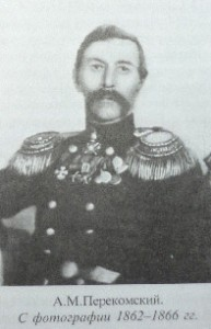 Перекомский Авив Михайлович