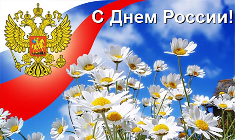 http://sevarchiv.ru/wp-content/uploads/2015/06/с-днем-России.jpg