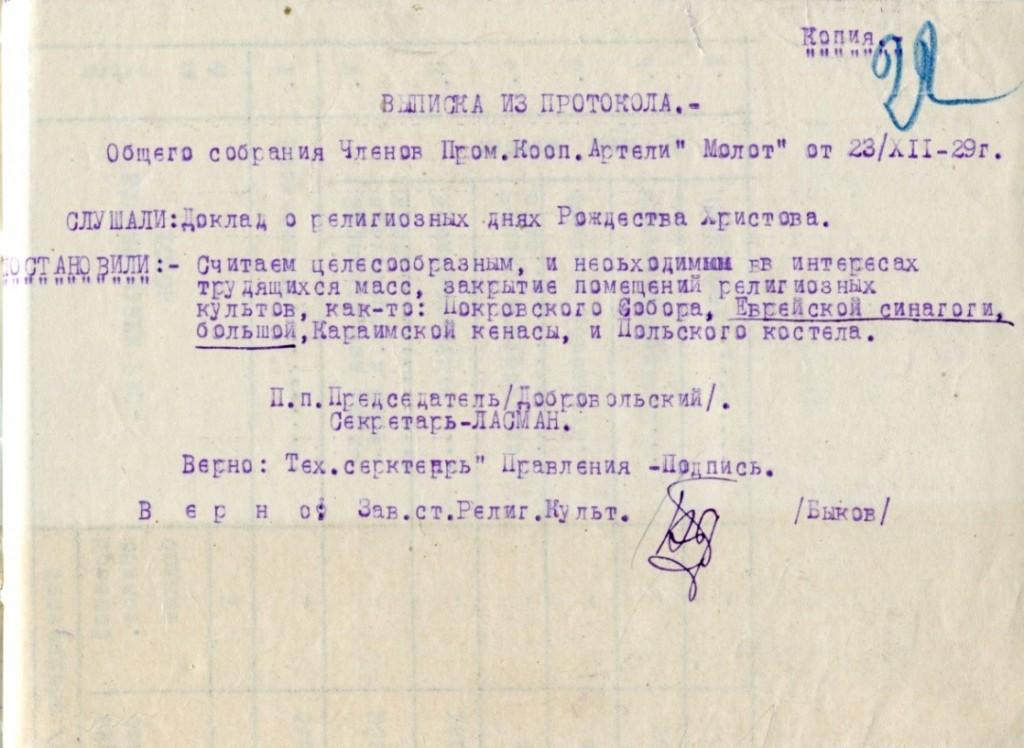 ГКУ АГС: Ф. Р-79. Оп. 1. Д. 575. Л. 22