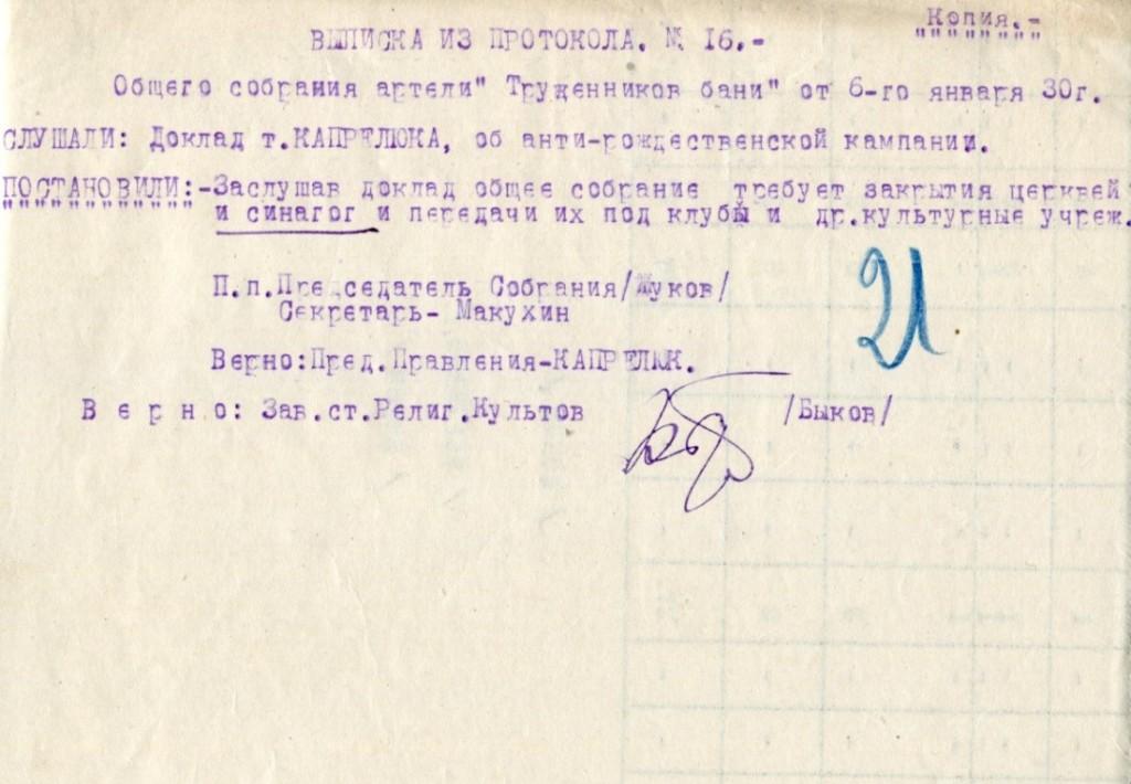 ГКУ АГС: Ф. Р-79. Оп. 1. Д. 575. Л. 21