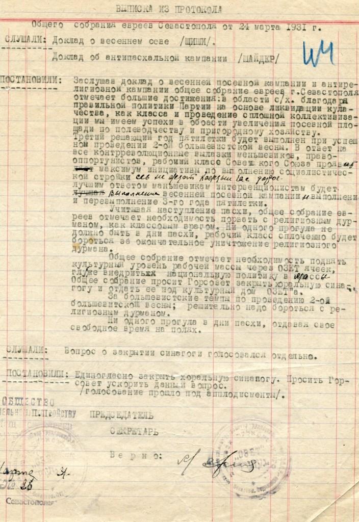 ГКУ АГС: Ф. Р-79. Оп. 1. Д. 575. Л. 44