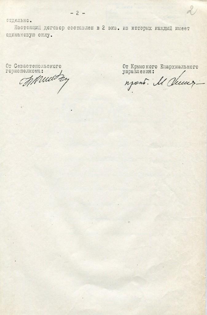 ГКУ АГС: Ф. Р-308. Оп. 1-д. Д. 67. Л. 1, 2.