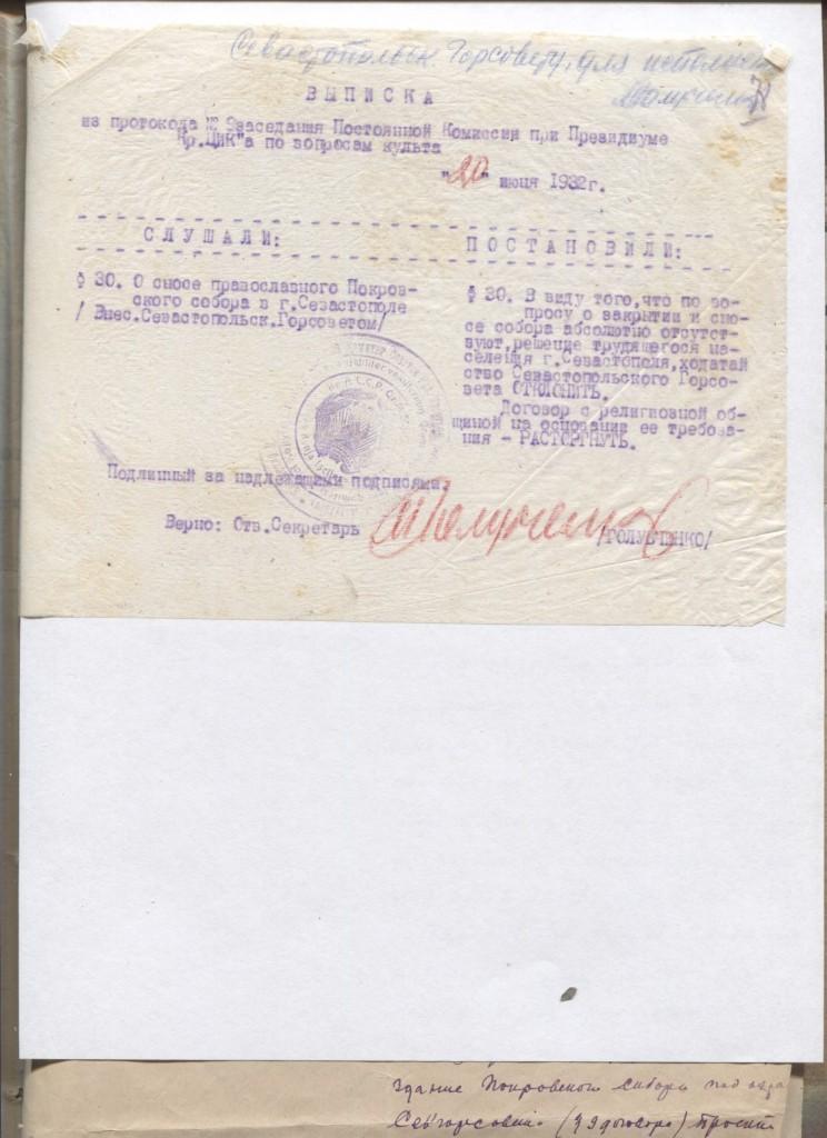Выписка из протокола заседания постоянной комиссии при Президиуме Крымского ЦИК по вопросам культа от 20 июня 1932 года. ГКУ АГС: Ф. Р-79. Оп. 1. Д. 578. Л. 78.