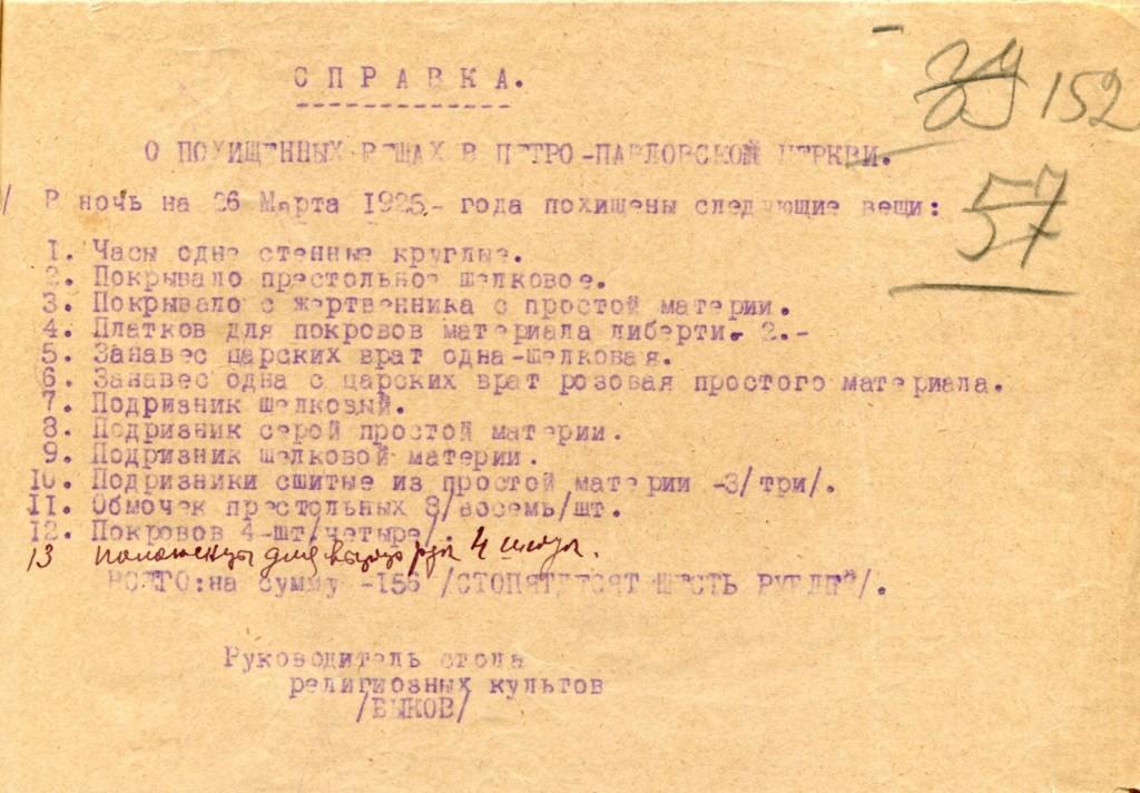 Справка о похищенном в ночь на 26 марта 1925 года имуществе Петро-Павловской церкви. Севастополь. Март 1925 года. ГКУ АГС: Ф. Р-79. Оп. 1. Д. 113. Л. 152.