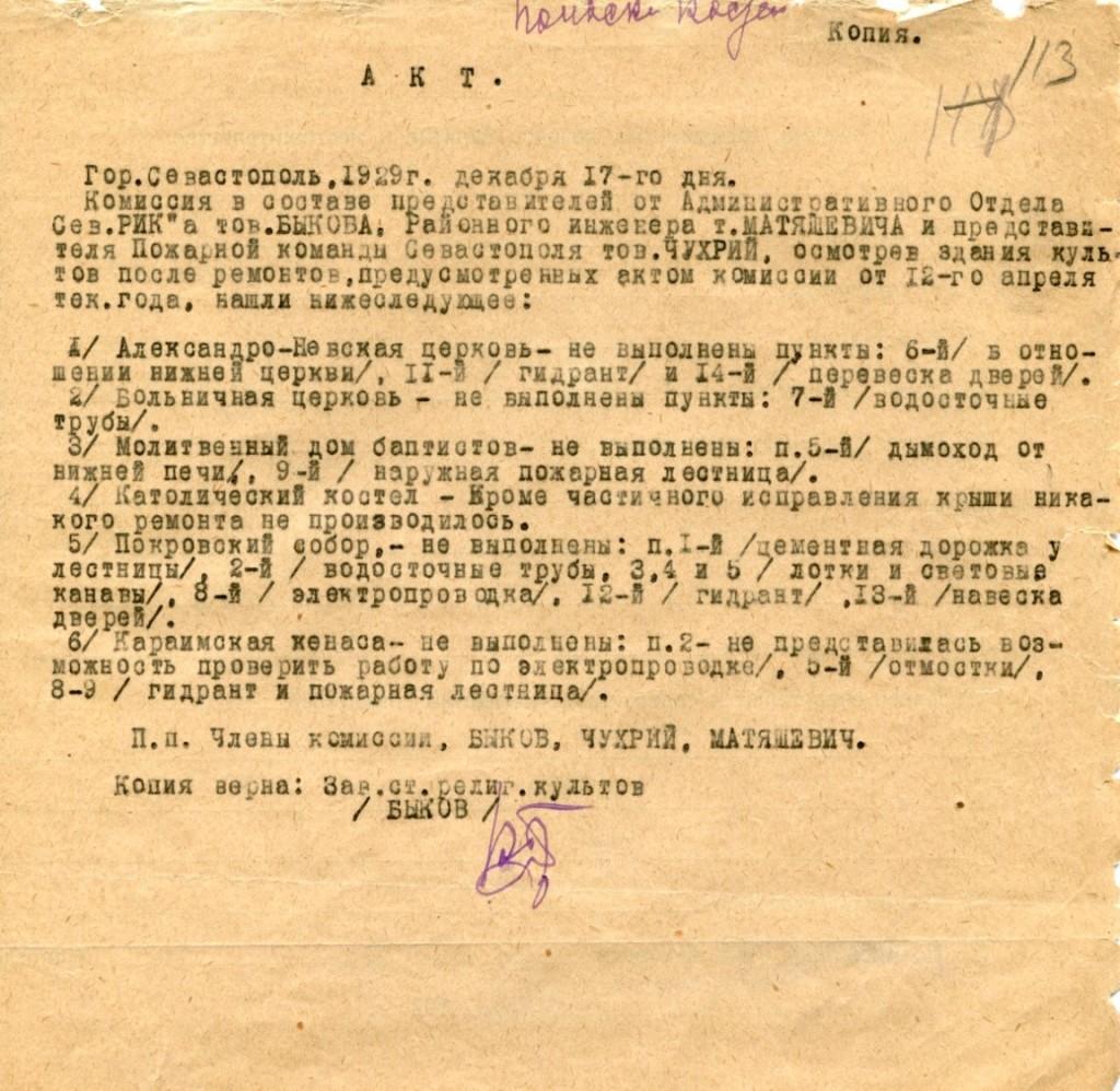 Акт комиссии исполкома Севастопольского горсовета об осмотре зданий культа после проведенного ремонта. Севастополь. 17 декабря 1929 года. ГКУ АГС: Ф. Р-420. Оп. 1. Д. 23. Л. 113