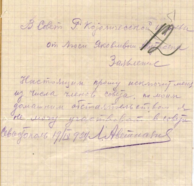 Заявление от жительницы г. Севастополя Люси Яковлевны Аветлаепа об исключении ее из состава совета Римско-католического костела. Севастополь. 19 сентября 1924 года.