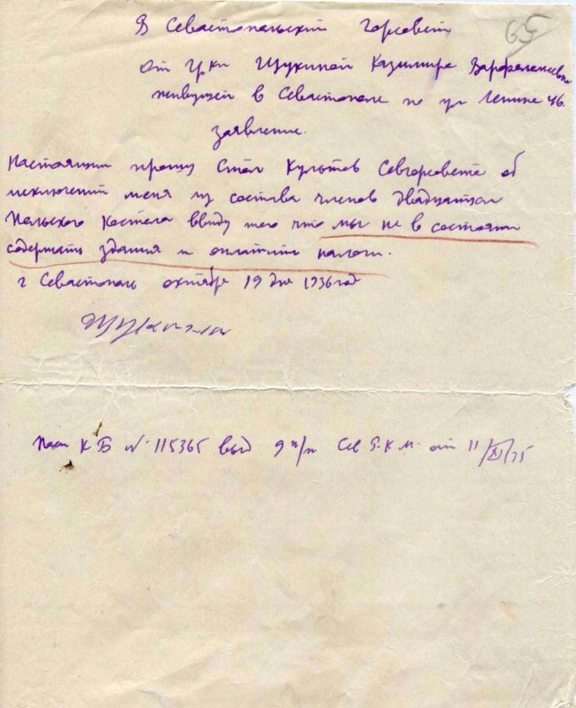 Заявление Щукиной Казимиры Варфоломеевны, жительницы г. Севастополя, об исключении ее из состава «двадцатки» римско-католического костела. Севастополь. 19 октября 1936 года.