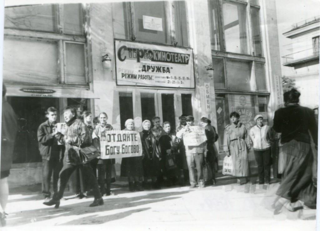 Акция протеста верующих католиков против действия в здании бывшего римско-католического костела кинотеатра. г. Севастополь. 19 октября 1999 г.