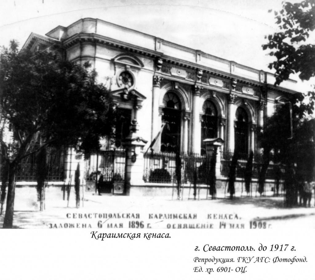Караимская кенаса. Севастополь. Репродукция с фото до 1917 года.