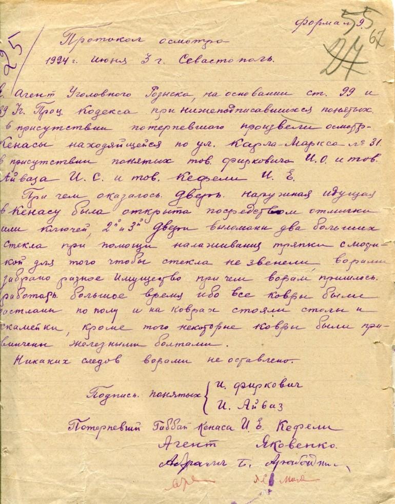 Протокол осмотра места совершения кражи в караимской кенасе. Севастополь. 3 июня 1924 года.